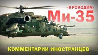 Многоцелевой ударный вертолёт Ми-35М (Ми-35П) - Комментарии иностранцев
