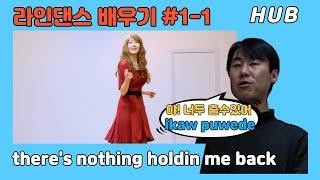 [예체능 허브] 라인댄…