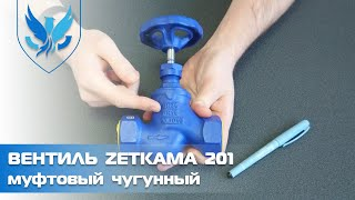 ⛲️ Вентиль запорный муфтовый проходной Zetkama 201 ???? видео обзор клапан запорный муфтовый чугунный