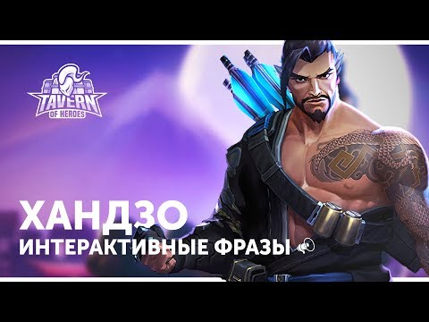 видео: Хандзо - Интерактивные Фразы | heroes of the storm
