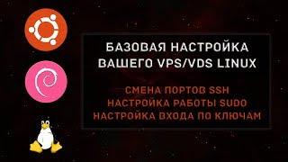 первоначальная настройка VPS/VDS на Linux. Настройка ключей SSH