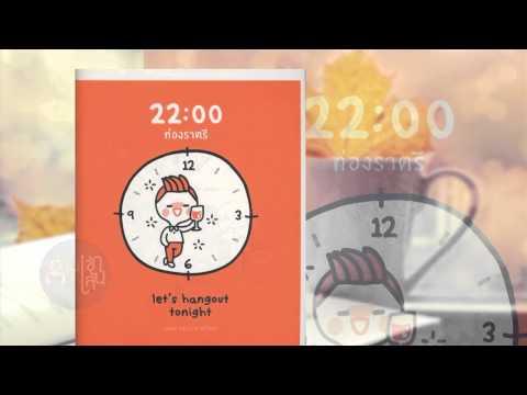 หนังสือ 24 hour English พูดอังกฤษทั้งวันทั้งคืน (26 เม.ย. 58)