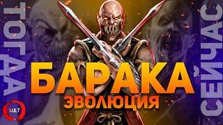 Эволюция Бараки   Mortal Kombat