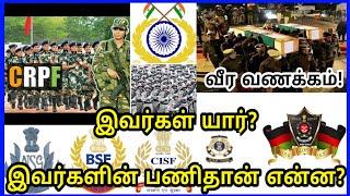 CRPF வீரர்களுக்கு வீர வணக்கம் | What is CRPF? | Lifestyle Tamil