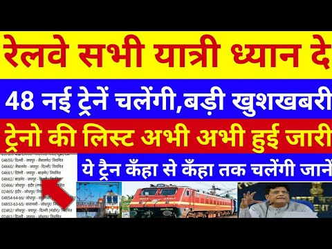 Waiting Ticket How To Book Confirmed Train Ticket Trick From Irctc Hindi 2017 from YouTube · Duration:  4 minutes 47 seconds