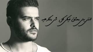 Nassif Zeytoun – Mannou Sharet (lyrics video) / ناصيف زيتون - منو شرط