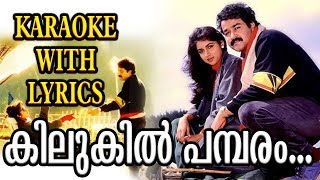 Kilukil Pambaram Karaoke with Lyrics | Karaoke Songs with Lyrics | Kilukkam Malayalam Movie Songs