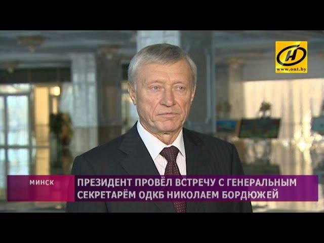 Николай Бордюжа поделился подробностями встречи с Александром Лукашенко