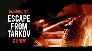 №46 Escape From Tarkov...