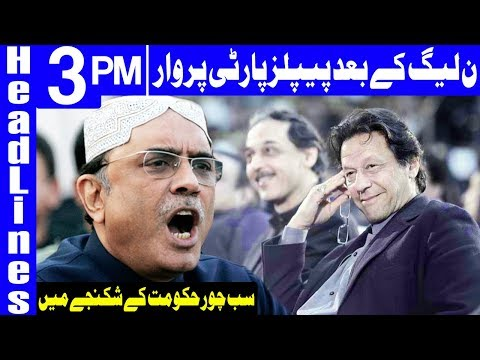 Fake accounts scam: Asif Zardari's name to be put on ECL | Headlines 3 PM | 27 December 2018 | Dunya
