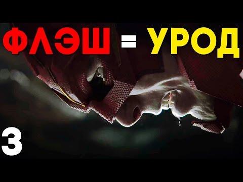 Injustice 2 Прохождение на русском #3 ► ФЛЭШ = УРОДОМ [PS4 PRO 1080p 60fps]