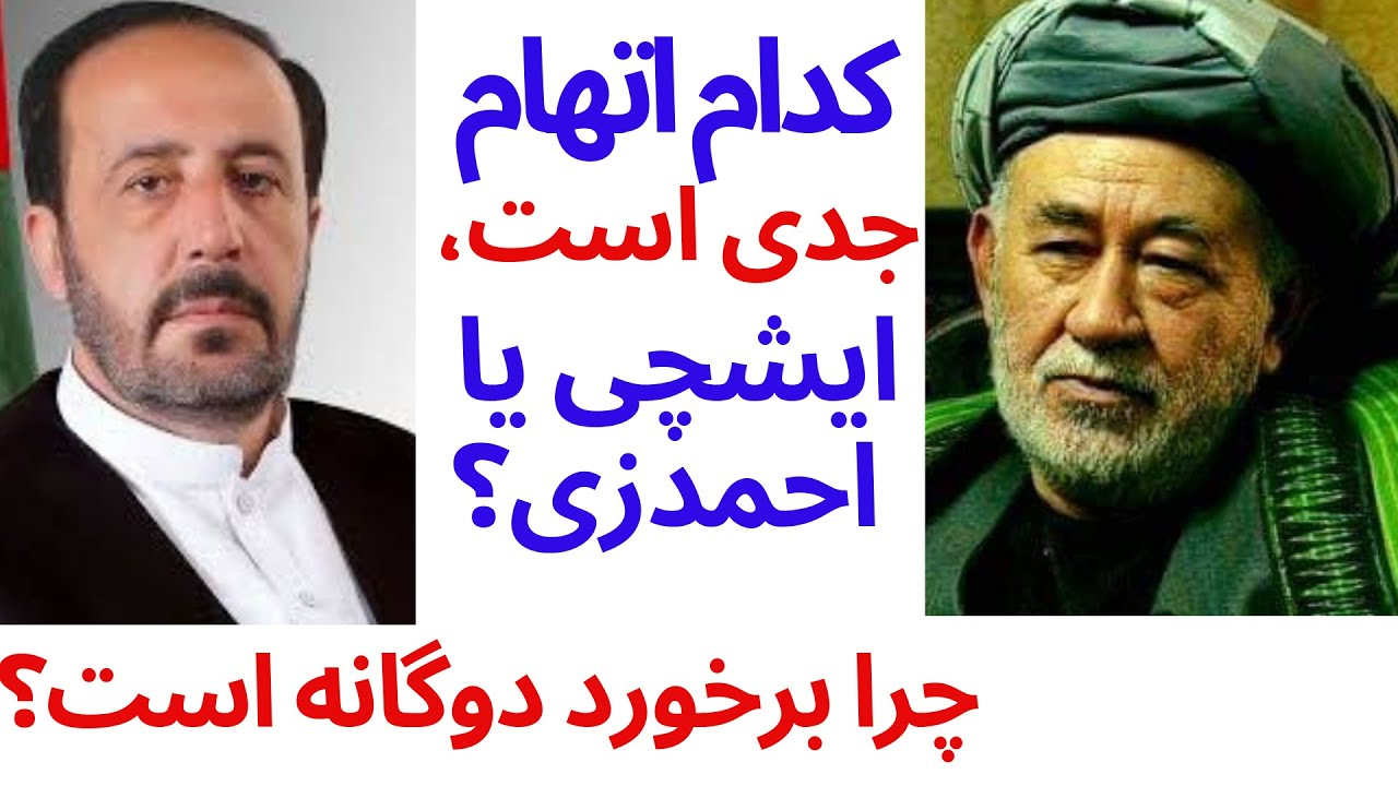 چرا ادعای ایشچی مورد استقبال اما از  احمدزی موجب ناراحتی ارگ ریاست جمهوری شد؟