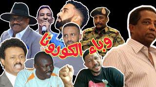 فايروس كورونا في السودان والحل كيف للحد من الخطر!!