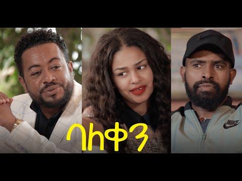 ባለ ቀን ሙሉ ፊልም Bale Qen new Ethiopian full movie 2021