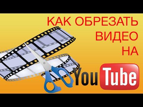 Как обрезать видео.Как обрезать видео на Youtube/Как обрезать видео в видео редакторе Ютуба.