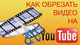 КАК ОБРЕЗАТЬ ВИДЕО?Как обрезать видео на Youtube/Как обрезать видео в видео редакторе Ютуба.
