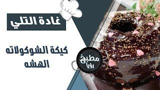 كيكة الشوكولاته الهشه - غادة التلي