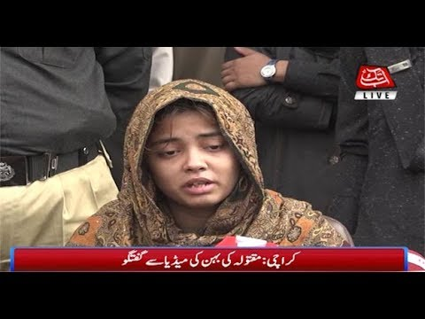 Karachi: Arrested Sister-Killer Suspect Alveena Talks to Media