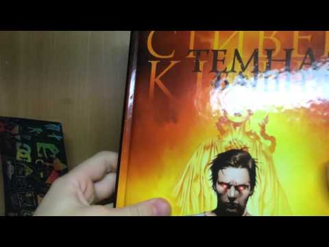 Комикс Стивин Кинг Тёмная башня Дорога домой