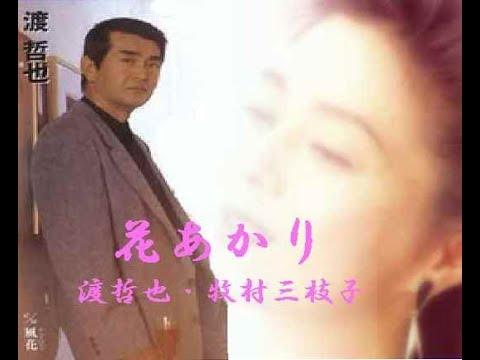 「花あかり」渡哲也&牧村三枝子 歌唱/和みル-ム・夢ほたる