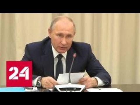 Путин: культура - универсальный язык общения и взаимопонимания - Россия 24