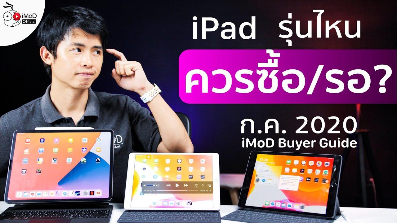 iPad 10.2 นิ้วรุ่นที่ 7, iPad mini 5, iPad Air 3, iPad Pro 2020 รุ่นไหนควรซื้อหรือควรรอ ก.ค. 2020
