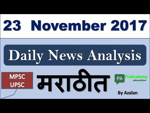 (मराठी) Daily News Analysis 23 November 2017 in MARATHI for IAS/UPSC/MPSC/PSI/STI/ASST/TALATHI Exams