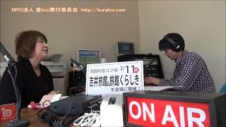 倉敷経済新聞 presents、エフエムくらしき「あいらぶナビ」(放送時間 11...
