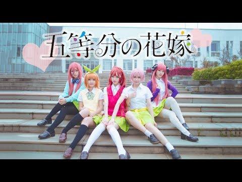 **NEW** 5 GIRLS COSPLAY DANCE【Go Toubun No Hanayome】(「五等分の花嫁」踊ってみた)