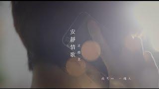 正皓玄 Xuan 《安靜情歌》 完整版MV【HD】