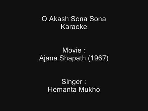 O Akash Sona Sona - Karaoke - Ajana Shapath (1967) - Hemanta Mukhopadhyay
