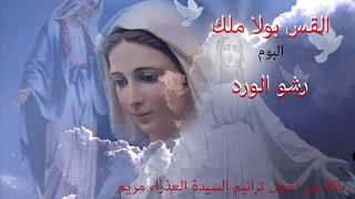 رشوا الورد يا صبايا القس بولا ملك Father Bola Melek Rosh Elward