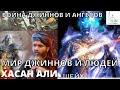 Война джинов объеденённая и дополненная версия Хасан Али эпизоды 1 2 3 4 сериала mp3