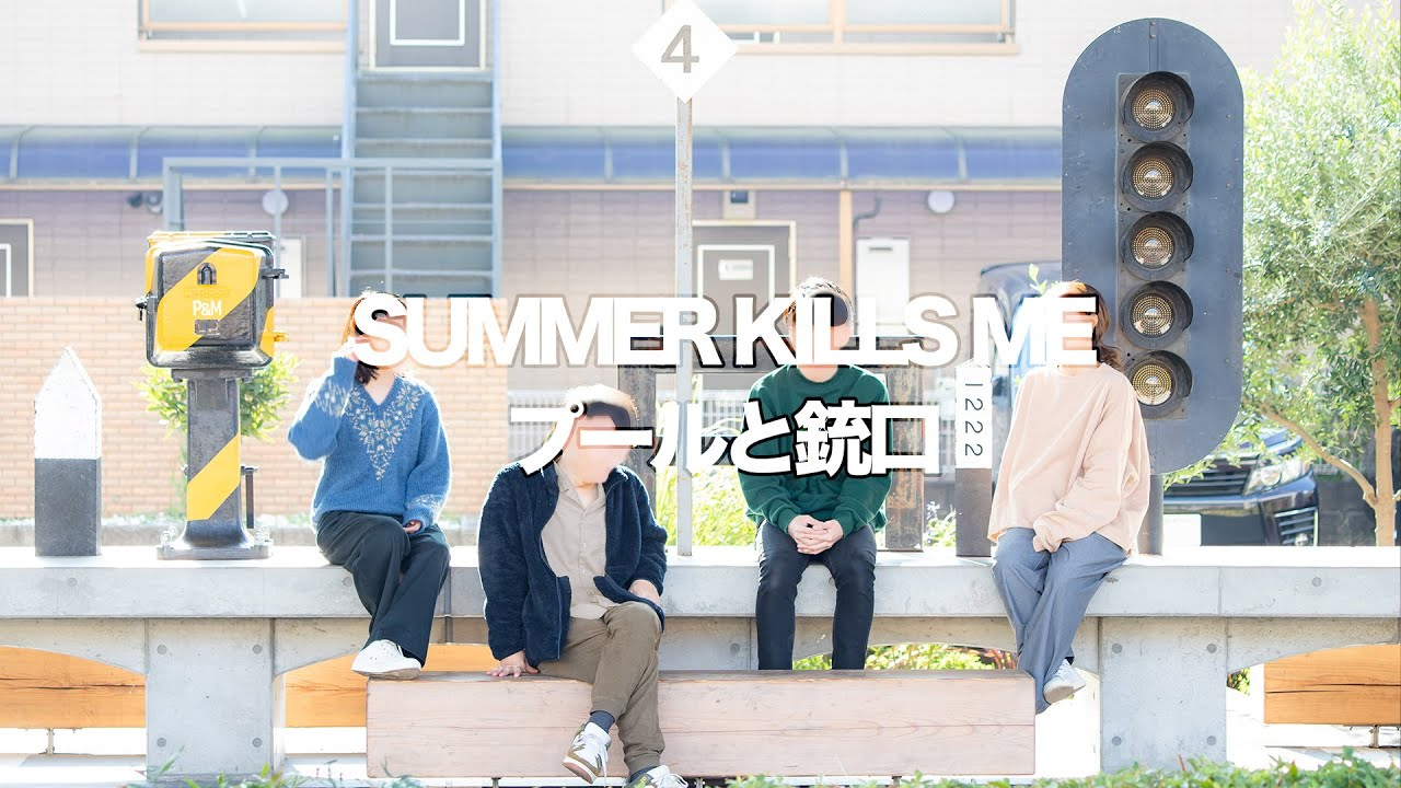 プールと銃口「SUMMER KILLS ME」demo MV