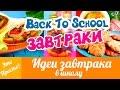 ИДЕИ ЗАВТРАКА В ШКОЛУ - Back To School! 4 Идеи Завтрака | Это Просто | Лана Мейнарт