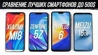 Какой Смартфон Лучший: Xiaomi Mi 8, Meizu 16th, OnePlus 6 или Asus Zenfone 5Z?