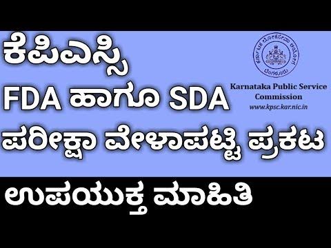 ಕೆಪಿಎಸ್ಸಿ FDA SDA ಪರೀಕ್ಷಾ  ವೇಳಾಪಟ್ಟಿ ಪ್ರಕಟ , FDA SDA EXAM TIME TABLE, UDYOGA VARTE
