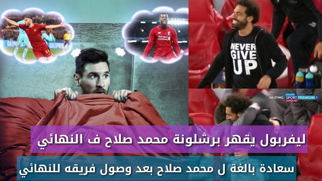 ليفربول يقهر برشلونة 4-0 محمد صلاح فى نهائي دوري ابطال ...