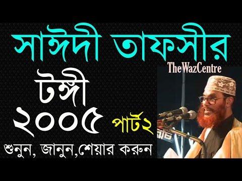 Mawlana Saidi Tafsir, Tongy 2005 Part 02 Bangla Tafsirul Quran. Bangla Waz