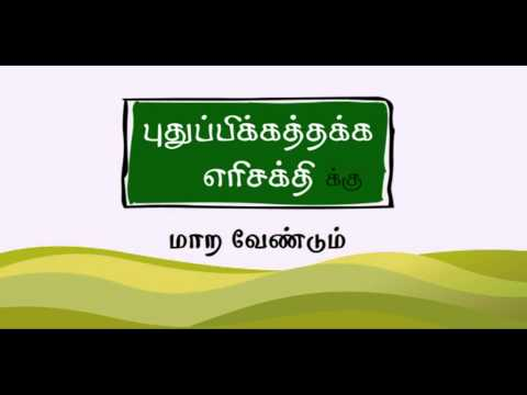 Nallathai Seivom! Change to Green Energy TAMIL Short Film