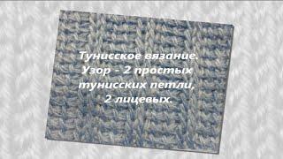 Тунисское вязание. Узор - 2 простых тунисских петли, 2 лицевых.
