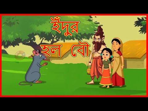 Repeat ইঁদুর হল বৌ   Bangla Cartoon   Panchatantra