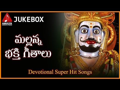 Mallanna Bhakti Geetalu Folk Songs | Telugu Devotional Songs Jukebox | Amulya Audios And Videos