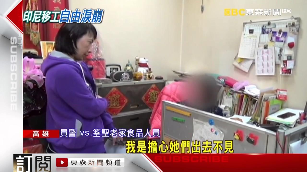 「筌聖老家」買黑工 移工遭軟禁14年獲救哭 - YouTube