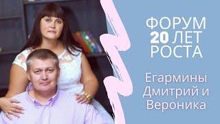 Егармины Вероника и Дмитрий Юбилейный форум 20 лет РОСТА