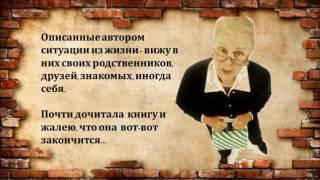 Мария Метлицкая Советы свекрови
