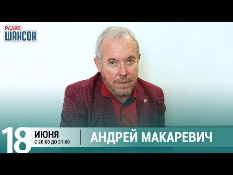 Андрей Макаревич в гостях у Ксении Стриж («Стриж-Тайм», Радио Шансон)