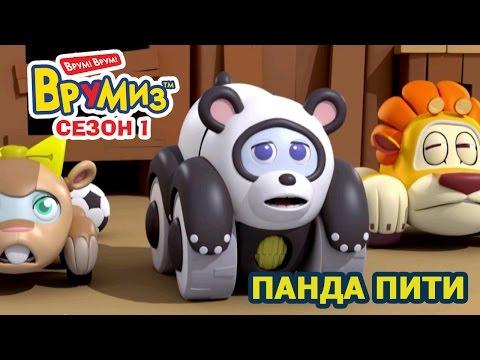 Врумиз - Сборник 15 - Панда ПиТи - Мультфильмы про машинки