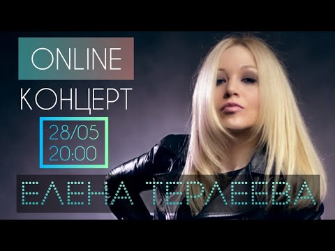 ЕЛЕНА ТЕРЛЕЕВА | ONLINE КОНЦЕРТ | 28.05.2020