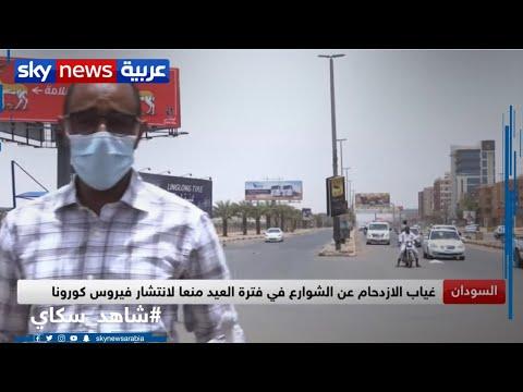 غياب الازدحام عن شوارع السودان في فترة العيد منعا لانتشار فيروس كورونا  - نشر قبل 9 ساعة